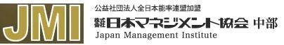 日本マネジメント協会(中部)